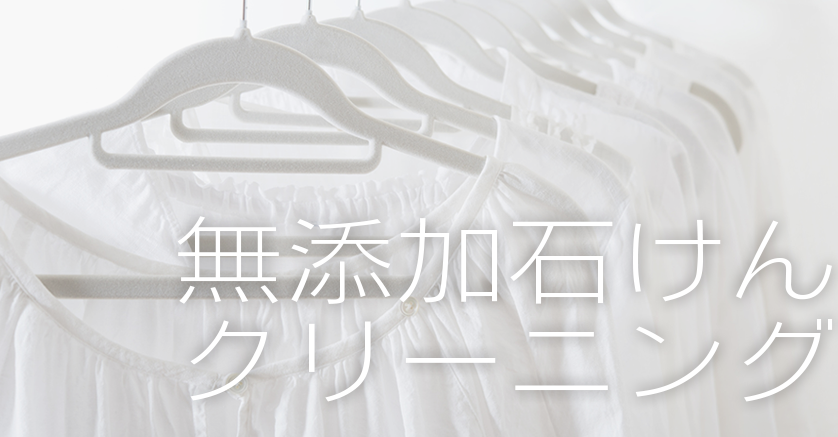 衣類保管クリーニング